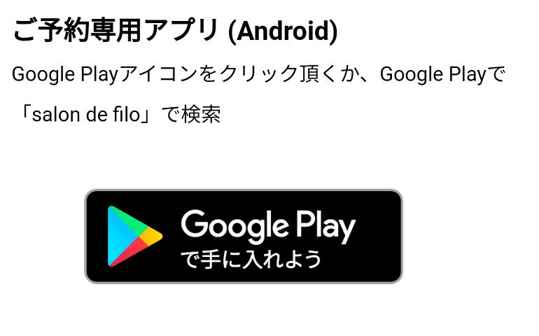 ご予約アプリ